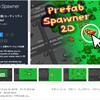 【無料化アセット】2Dシーンに大量のPrefabをばらまくSpawnerツール。オブジェクトと配置設定が登録された管理ツールから素早く取り出しブラシでサッと一塗り!2Dレベルデザイン効率アップツール「Prefab Spawner 2D」
