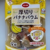 厚切りバナナバウム