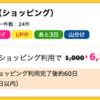 【ハピタス】 あと3日! セディナカードが6,500pt(6,500円)!
