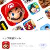 App Store Best of 2017 トップゲームランキング