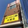 【今週のラーメン2755】 ラーメン二郎 川越店 (埼玉・川越) 小ラーメン・ニンニク