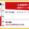 【ハピタス】セブンカード・プラスが期間限定4,900pt(4,900円)! 更に最大7,000nanacoポイントプレゼントも!