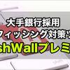 あなたを守る!大手銀行採用の無料フィッシング対策ツール「PhishWall」がお薦め