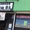 個性溢れる酸辣湯麺〜拉麺 勇気