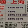 南通⇔上海 長距離バス時刻表