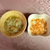 お野菜からの離乳食  [121日目  鯛と水菜のおじや]