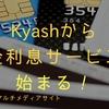 Kyashが預金利息サービスを開始!しれっと改悪もありますが...
