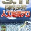 第7作 「3.11同時多発人工地震テロ」