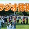 今日の魔太郎Gちゃん 2020年9月27日(日) ラジオ体操