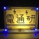 電気通信工学研究会公式ブログ