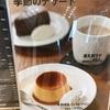 上大岡のmuji cafe