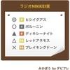 ラジオNIKKEI賞2019の日の予想