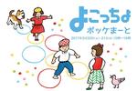キモカワ雑貨ともふもふ苔玉ペット、よこっちょポッケマートで発見!