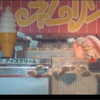 第16話「肉まん・アイス大戦争」(1984年12月16日放送 脚本:浦沢義雄 監督:岡本明久)