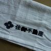 広告タオルのリメイク