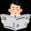 小説「新聞が止まる日」