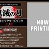 【新商品】『鬼滅の刃』公式キャラクターズブック 壱ノ巻・参ノ巻がセブンネットショッピングほかで予約受付中!