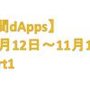 【週間dApps】【2018年】11月12日~11月18日動向Part1