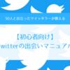 【Twitterの出会いマニュアル】50人の女性と出会ったツイッタラーがTwitterで出会う方法を教えるよ