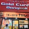 バンコク・タニヤ通りで金沢カレーのお店ゴールドカレーを食べてきた。−タイのほうが日本より安くて完食賞金が多い!