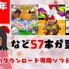 総勢57本!2020年4月のNintendo Switchダウンロード専用ソフトを振り返る!