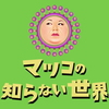 マツコの知らない世界 レモンサワー&海苔 7/31 感想まとめ