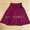 ミラクルクローゼットのリボンフレアスカート