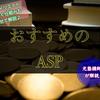 【審査なし含】ASPおすすめを4つ紹介+アフィリエイトの仕組みを併せて解説【ブログで稼ぐスタートラインです】