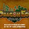 今さらだけど『ドラゴンエッグ』をサクッと紹介!仲間同士で熱いバトルを繰り広げられる人気のRPG