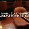 【SMELL(スメル)@浅草橋】ペリカンの食パンを使ったサンドイッチが美味しい