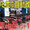 横浜駅に行ったら是非見てみてほしい! 面白ポイントを次々ご紹介