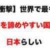 冒険家山川「世界で最も夢を諦めやすい国は日本!?」