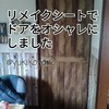 【DIY】リメイクシートでドアをオシャレにリメイク