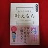 今日はこんな本を買ってきたので、内容をざっくりと紹介します。