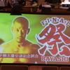 9.10 プロレスリング・ノア FINAL 祭 BAYASHI〜平柳玄藩引退記念試合〜in後楽園ホール