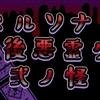 【ペルソナQ】p3目線[放課後悪霊クラブ]編 弐ノ怪 難しい謎解きも乗り越えろ!ペルソナQの魅力や攻略をご紹介!ペルソナQ2のための振り返りプレイ!