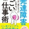 発達障害の僕が「食える人」に変わった すごい仕事術 / 借金玉 【本】