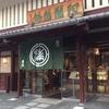 京都の人気和菓子「阿闍梨餅」食べました
