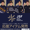 9月8日まで 日本スケート連盟応援アイテムご注文受付中! MIZUNO(ミズノ)より