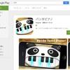 iOSアプリ「パンダピアノ」をAndroidに移植しました
