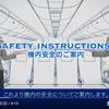 ANAもJALも完敗、世界の面白い機内安全ビデオ