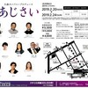 大森カンパニープロデュース人情喜劇シリーズvol.8『あじさい』出演者コメント