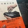 【靴磨き】初心者でも鏡面磨きができた、世界一わかりやすい「靴磨きの本」