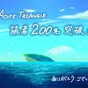 読者200名突破!