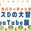 【サバイバル】「ナスDの大冒険YouTube版」がヤバイ!【引きこもりの暇つぶし術】