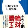 「日本テレビの「1秒戦略」」(岩崎達也)