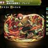 【パズドラ】温和の角龍楽士アレンドの入手方法やスキル上げ、使い道情報!