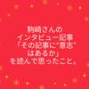 """駒崎さんのインタビュー記事「その記事に""""意志""""はあるか」を読んで思ったこと。"""