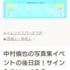 中村倫也company〜「ああ〜豪華過ぎる幻のサイン会」