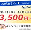 最安3,500円!スカイマークの1月搭乗分でSKYセールとSKYバーゲンを販売開始しました!!
